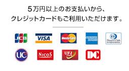 各種クレジットカードがご利用可能です