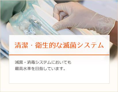 清潔・衛生的な滅菌システム滅菌・消毒システムにおいても最高水準を目指しています。