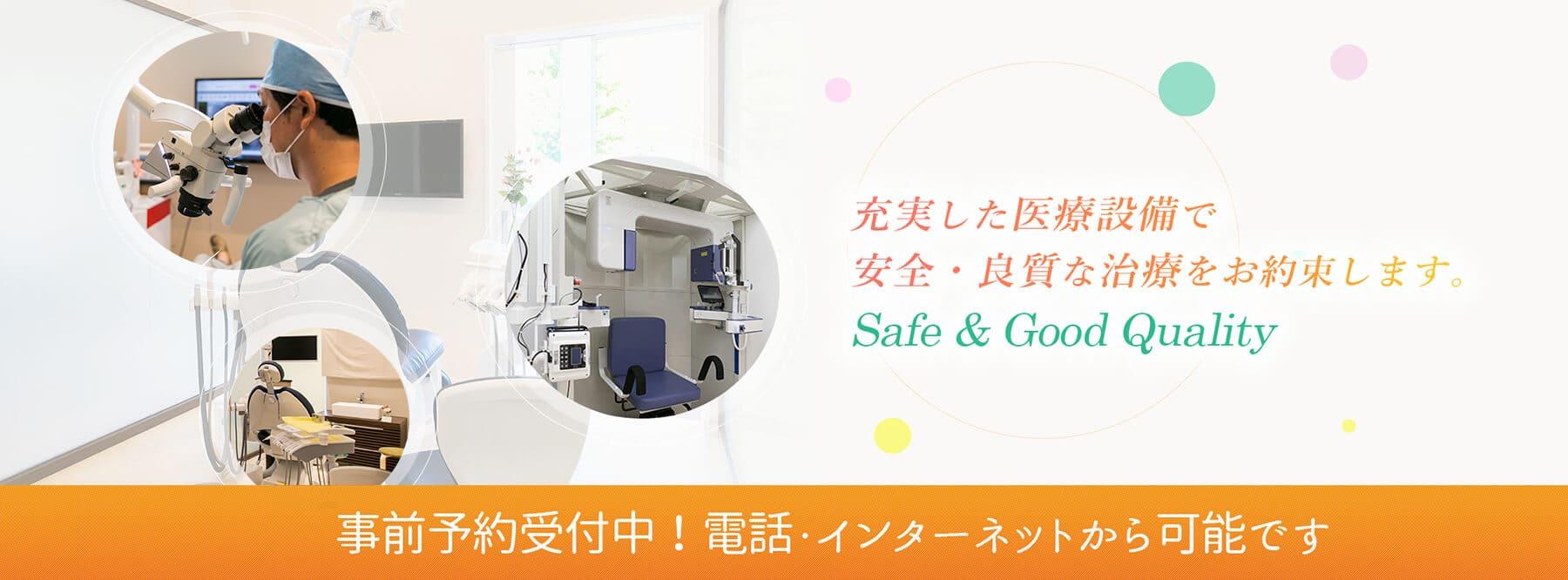充実した医療設備で安全・良質な治療をお約束します。(