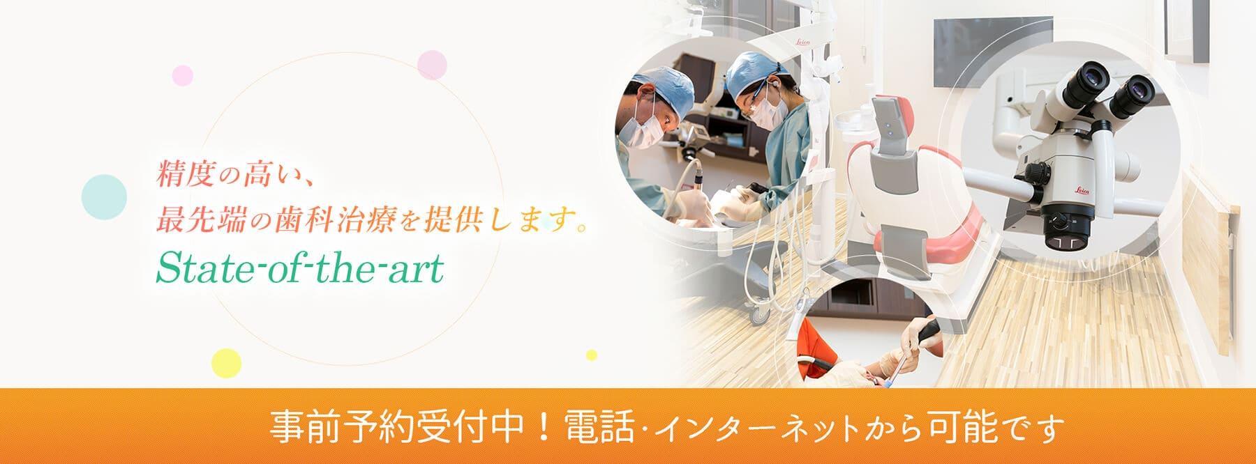 精度の高い、最先端の歯科治療を提供します。