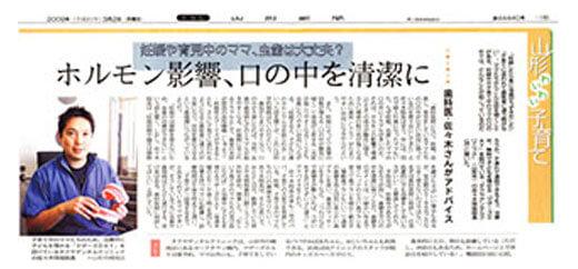 当院の託児サービスが、山形新聞に取材を受けました!
