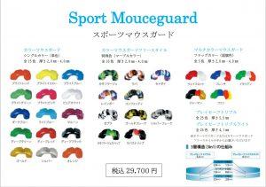 スポーツマウスピース